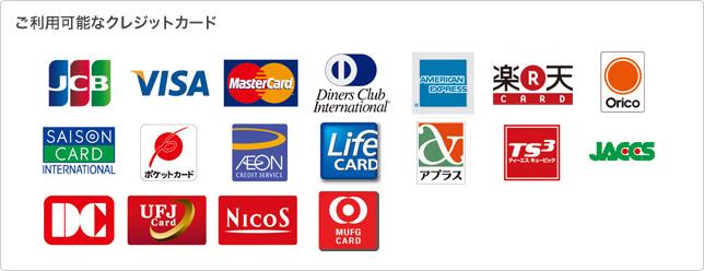 eコレクトで利用可能なカードブランド