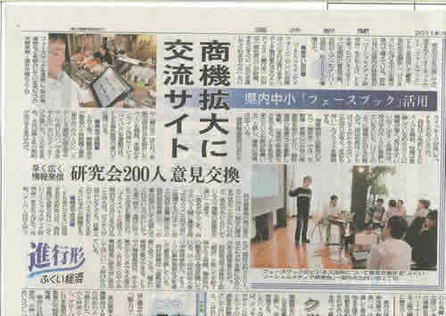 福井新聞 2011-06-08 facebook活用について掲載