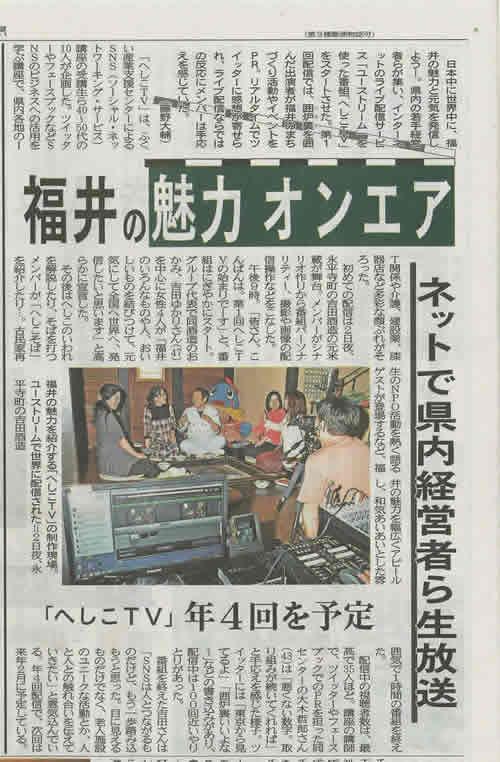 福井新聞 2011-11-07 USTREAM配信について掲載