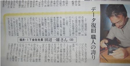 ハードディスクサルベージ 中日新聞 120周年記念特集 2006/9/22