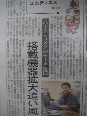 福井新聞2006年3月3日のネット稼業に掲載いただきました