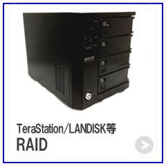 TeraStationやLANDISKなどのRAID機器のデータ復旧にも対応