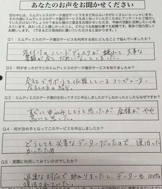 データ復旧お客様の声 滋賀県栗東市I様