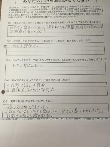 神戸市須磨区のK様のデータ復旧のお客様の声