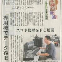 福井新聞2011年11月22日の経済面に当社のiPhone修理について掲載いただきました