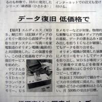 データ復旧 日本経済新聞 2007/01/08 掲載