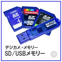 SDカード/USBメモリーのデータ復旧事例をご覧いただけます